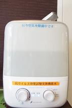 川崎市野上歯科医院 待合室ポイックウォーターでの空気の除菌の写真