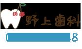 野上歯科医院-blog-