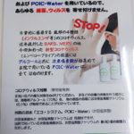 川崎市野上歯科医院 ポスター写真
