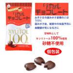 川崎市野上歯科医院 キシリトール100%チョコレート写真